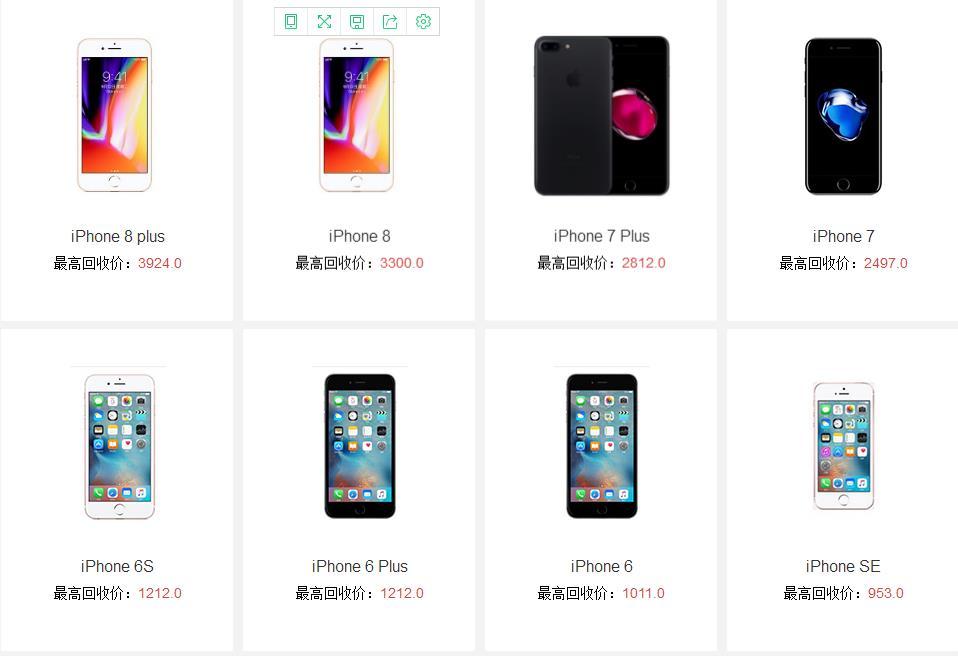 苹果手机回收价格