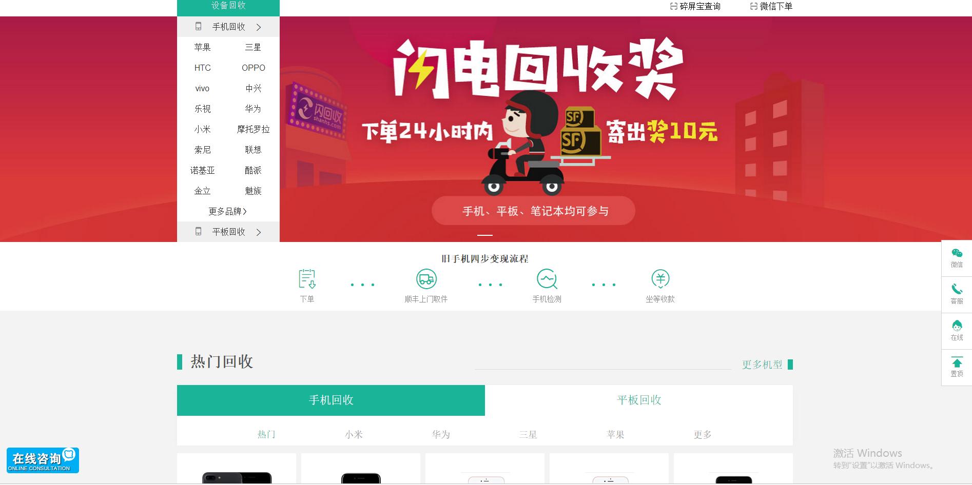 这是一张二手手机交易市场闪回收的官网界面图