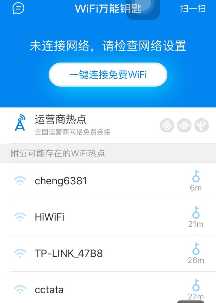 android wifi 破解 工具