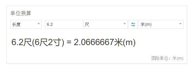 5尺4寸是多高?6尺2寸是多高?179厘米是多少英尺?
