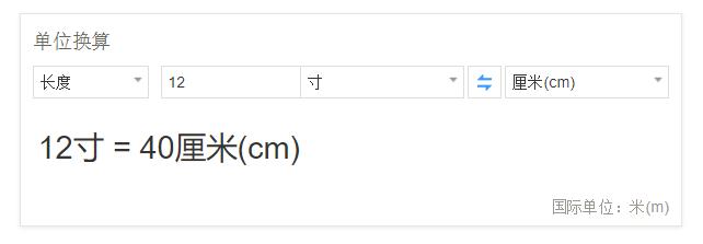 13.5寸是多少厘米?14寸显示屏多大?12吋是多少厘米?