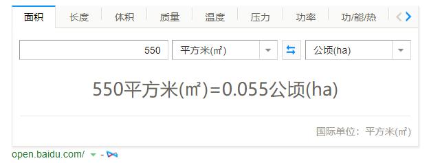 1公顷等于1万平方米_1平方米等于多少公顷?1米等于多少公顷?550平方米等于多少公顷 ...