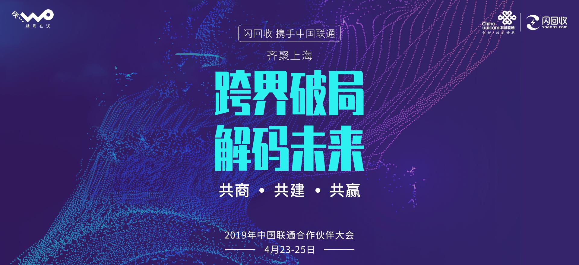 闪回收官网-携手中国联通