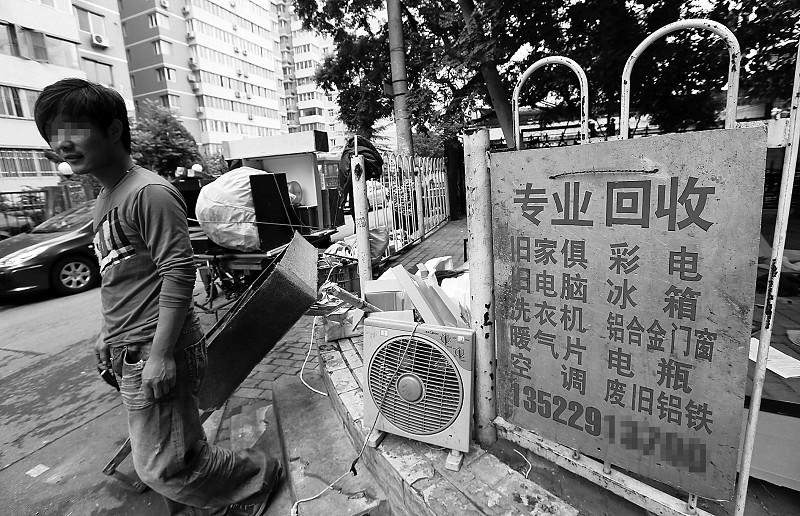腾讯网:进军家电领域 闪回收要做家电回收的正规军