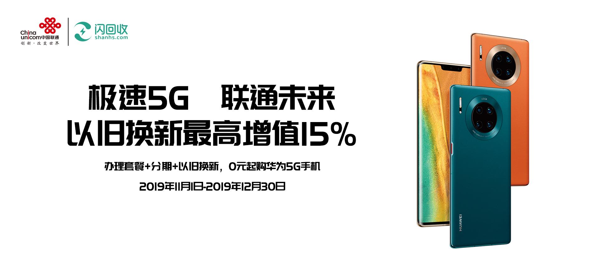 联通活动-PC官网推广
