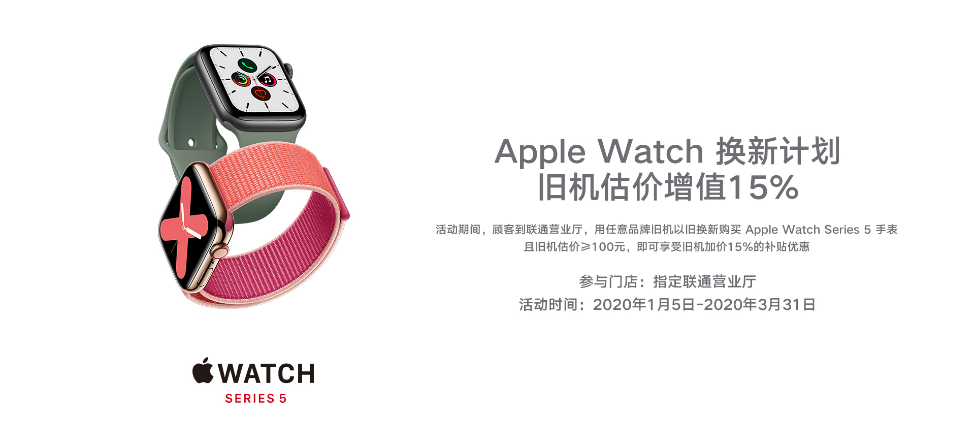 Apple Watch Banner