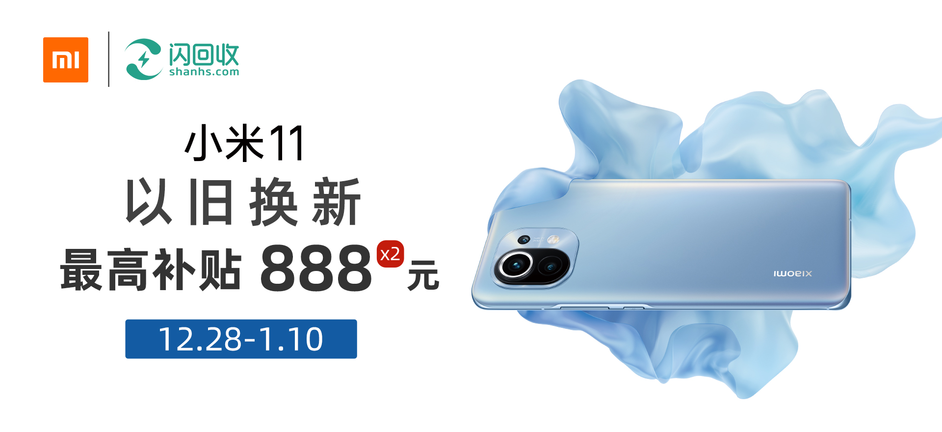 1229小米11新banner